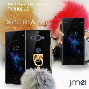 Xperia XZ2 Compact SO-05K ケース ファー チャーム スマホケース ハードケース スマホカバー 全機種対応 おしゃれ|jmei