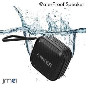 スピーカー bluetooth 防水 IPX7防水認証 内蔵マイク ハンズフリー通話 メール便 送料無料 jmei