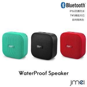 スピーカー bluetooth 防水 IP56防塵防水 内蔵マイク ハンズフリー通話 12時間連続再生 ブルートゥース 4.2 スピーカー jmei