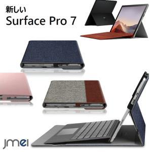 Surface Pro 7 ケース スタンド ペンホルダー付き Surface Pro7 ケース 放熱設計 2019 Microsoft サーフェイスプロ カバー 全面保護 高級PUレザー 薄型 軽量|jmei