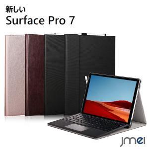 Surface Pro 7 ケース 耐衝撃 全面保護ケース マイクロソフト サーフェイスプロ 7 カバー 手帳タイプ 薄型 軽量|jmei
