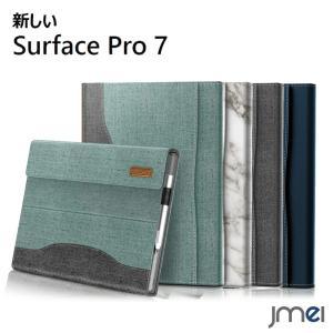Surface Pro 7 ケース 耐衝撃 ペンホルダー 全面保護ケース マイクロソフト サーフェイ...