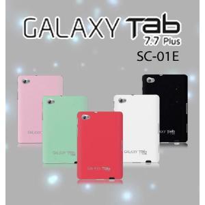 GALAXY Tab 7.7 ケース ギSC-01E ギャラクシータブレット カラージェリーケース スマホケース docomo スマホ ジカバー