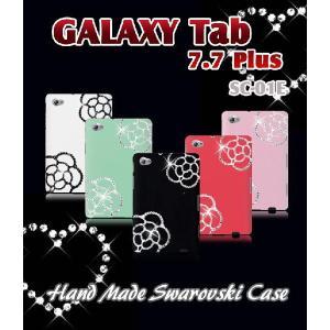 GALAXY Tab 7.7 ケース ギャラクシータブレット カメリアハンドメイドスワロフスキーケース スマートフォンカバー/PLUS/SC-01E/docomo/スマホケース/デコ