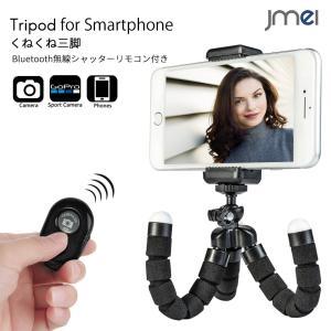 三脚 Bluetooth ワイヤレス シャッターリモコン付き スマホスタンド GoPrアクションカメラ 一眼レフ デジカメ ビデオカメラ 対応 メール便 送料無料|jmei