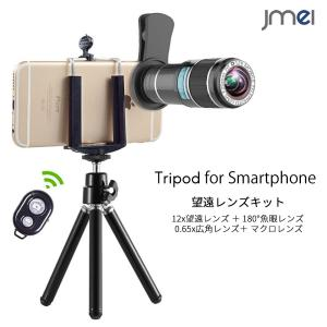 三脚 Bluetooth ワイヤレス シャッターリモコン付き スマホスタンド 12x望遠レンズ 180°魚眼レンズ 0.65x広角レンズ マクロレンズ|jmei