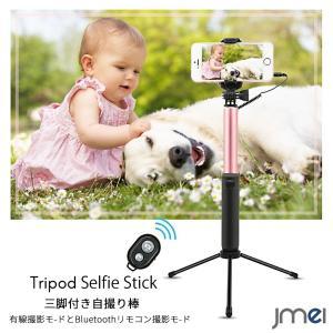 三脚 自撮り棒 ピンク ワイヤレス リモコン シャッター付き 軽量 360度回転 Bluetooth メール便 送料無料|jmei