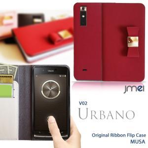 関連ワード URBANO v02 ケース URBANO v02 ケース 手帳型 アルバーノv02 ア...