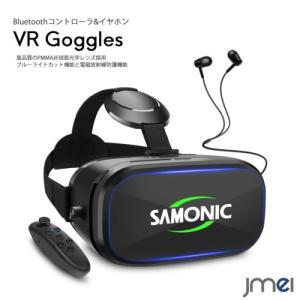 VR ゴーグル 4.0-6.0インチ スマホ Bluetoothコントローラ 冷却 超軽量 Blue...