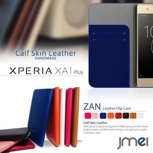Xperia XA1 Plus ケース 手帳型 本革 スマホケース Sony エクスペリア xa1 プラス カバー 手帳型ケース 手帳 スマホケース 全機種対応|jmei