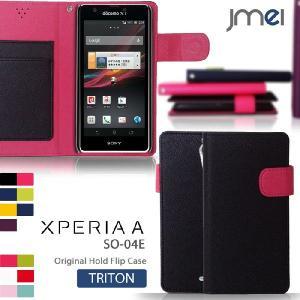 Xperia a ケース so-04e 手帳型 JMEI TRITON エクスペリアa スマホケース 手帳型 Xperia a カバー so-04e docomo so-04e エース so04e スマホケース|jmei