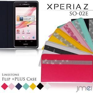 XPERIA Z SO-02E 手帳型ケース Xperiaz ケース 手帳 スマホケース 全機種対応 エクスペリアz  カバー エクスペリア ゼット|jmei