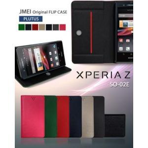 XPERIA Z SO-02E ケース カバー JMEIオリジナルフリップケース PLUTUS docomo エクスペリア スマホカバー スマホケース スマートフォン|jmei