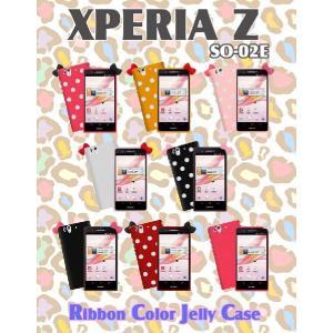 XPERIA Z ケース SO-02E エクスペリアz カバー リボンドットジェリーケース スマホケース|jmei