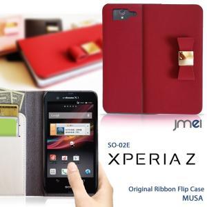 スマホケース 手帳型 XPERIA Z SO-02E ケース カバー 本革 JMEIレザーリボンフリップケース MUSA  docomo エクスペリア スマホカバー スマートフォン|jmei