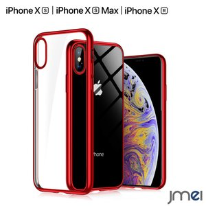 iPhone XS ケース バンパー iPhone XS Max 耐衝撃 TPU シンプル ワイヤレス充電 対応 iPhone XR 衝撃吸収 iPhone X 落下防止 スマホケース|jmei