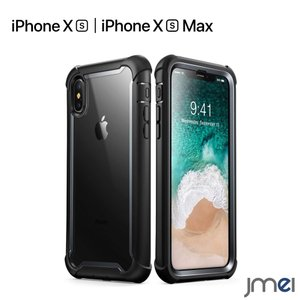 iPhone XS Max ケース 360°全面保護 TPU iPhone XS 耐衝撃 二重構造 ワイヤレス充電 対応 衝撃吸収 スマホケース iphonexs カバー 着脱簡単|jmei