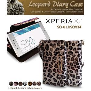 XPERIA XZs SO-03J SOV35/XZ SO-01J/SOV34 手帳型ケース レオパードゼブラ ケース 手帳 スマホケース 全機種対応 カバー|jmei