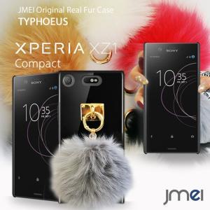Xperia XZ1 Compact ケース SO-02K ファー チャーム スマホケース ハードケース スマホカバー 全機種対応 おしゃれ|jmei
