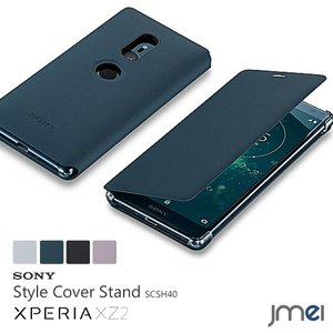 SCSH40 Style Cover Stand SO-03K SOV37  Xperiaのデザイン...