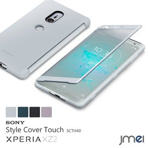 Xperia Style Cover Touch SO-03K SOV37 閉じたままXperiaの...