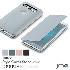 Xperia XZ2 Compact ケース ソニー 純正 SCSH50 Style Cover Stand SO-05K スタイルカバースタンド 帳ケース レザー 全機種対応 メール便送料無料|jmei