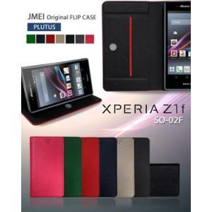XPERIA Z1 f SO-02F ケース エクスペリア エフ JMEIオリジナルフリップケース PLUTUS スマホケース スマホ カバー docomo ドコモ スマートフォン|jmei