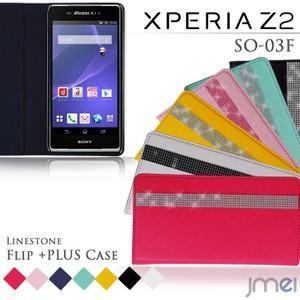 XPERIA Z2 SO-03F 手帳型ケース Xperiaz2 ケース 手帳 スマホケース 全機種対応 エクスペリア ゼット2 カバー|jmei