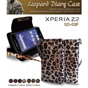 XPERIA Z2 SO-03F ケース  レオパードゼブラ手帳ケース エクスペリア スマホケース 手帳型 スマホ カバー スマホカバー docomo ドコモ|jmei