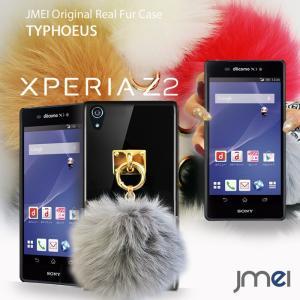 XPERIA Z2 SO-03F ケース カバー JMEIオリジナルファーチャームケース TYPHOEUS docomo スマホカバー スマホケース スマートフォン|jmei