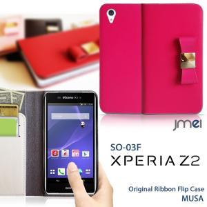 スマホケース 手帳型 XPERIA Z2 SO-03F ケース カバー 本革 JMEIレザーリボンフリップケース MUSA  docomo スマホカバー スマートフォン|jmei