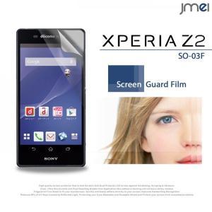 XPERIA Z2 SO-03F 2枚セット!指紋防止光沢保護フィルム シート エクスペリア スマホケーススマホ カバー スマホカバー docomo ドコモ|jmei