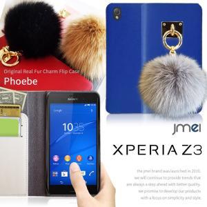 Xperia Z3 ケース so01g sol26 本革 レザー ファー  手帳型ケース sony エクスペリア z3 カバー 手帳 かわいい スマホケース|jmei