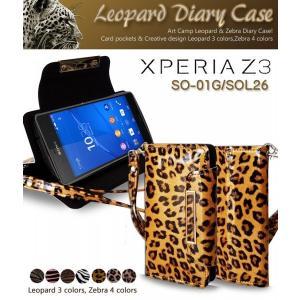 Xperia Z3 so01g sol26 JMEI 手帳型 レオパード ゼブラ レザーケース Xperia Z3 ケース Xperia カバー sol26 ケース sol26 カバー sol26 ケース 手帳|jmei