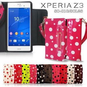 Xperia Z3 so01g sol26 手帳型 ドット 水玉 レザーケース Xperia Z3 ケース Xperia カバー sol26 ケース sol26 カバー sol26 ケース 手帳|jmei