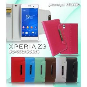 Xperia Z3 so01g sol26 JMEI 手帳型 レザーケース classic Xperia Z3 ケース Xperia カバー sol26 ケース sol26 カバー sol26 ケース 手帳|jmei