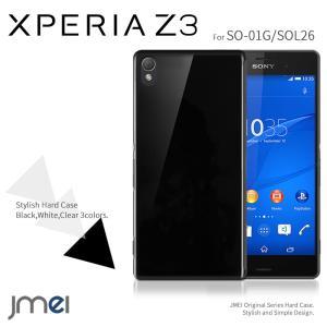 Xperia Z3 ケース so-01g sol26 ハードケース エクスペリア z3 カバー sony docomo au ポリカーボネイト シンプル|jmei