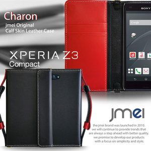Xperia Z3 compact SO-02G 本革 JMEIオリジナルレザー手帳ケース CHARON エクスぺリア z3 コンパクト so02g スマホケース 手帳型|jmei
