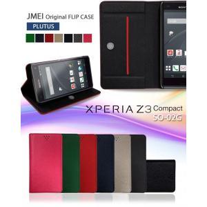 Xperia Z3 compact SO-02G JMEI フリップケース PLUTUS エクスぺリアz3コンパクト soー02g カバー soー02g ケース|jmei