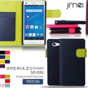 Xperia Z3 compact SO-02G JMEIオリジナルホールドフリップケース TRITON エクスぺリアz3コンパクト soー02g カバー soー02g ケース|jmei
