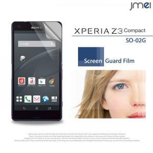 【メール便送料無料】Xperia Z3 compact SO-02G 2枚セット!指紋防止光沢保護フィルム シートエクスぺリアz3コンパクト soー02g カバー soー02g ケース|jmei