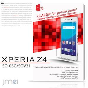 Xperia Z4 SO-03G SOV31 402SO 9H 液晶保護 強化ガラスフィルム フィルム シート エクスペリアz4 so-03g sov31 402so docomo au softbank soー03g 携帯ケース|jmei