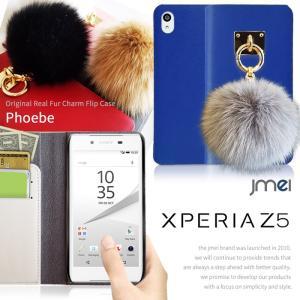 Xperia Z5 ケース 本革 SO-01H SOV32 手帳型ケース XperiaZ5 ケース ファー 手帳 スマホケース 全機種対応 エクスペリア z5 カバー|jmei