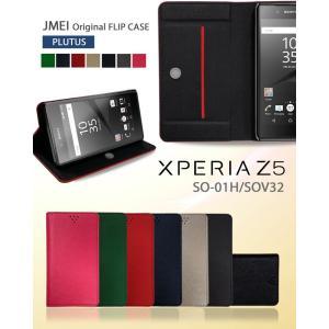 Xperia Z5 SO-01H/SOV32 手帳型ケース Xperia Z5ケース 手帳 スマホケース 全機種対応 エクスペリア z5 カバー|jmei