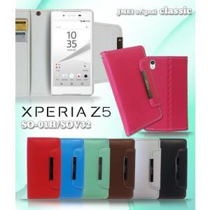 Xperia Z5 SO-01H/SOV32 ケース スマホケース 手帳型 スマホ カバー スマホカバー エクスペリアz5 カバー 手帳|jmei