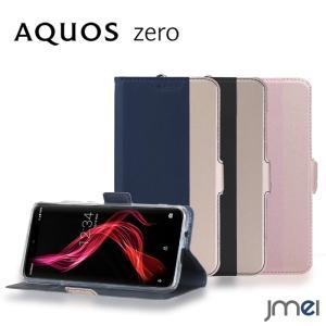 AQUOS zero ケース 手帳型 ストラップ付き スタンド機能 801sh スマホケース アクオス ゼロ カバー 手帳 耐衝撃 スマホ カバー スマホカバー jmei