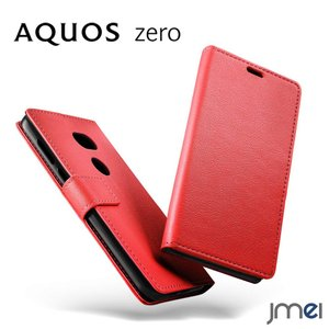 AQUOS zero ケース 手帳型 スタンド機能 801sh スマホケース アクオス ゼロ カバー 手帳 耐衝撃 かわいい スマホカバー マグネット式 横開き jmei