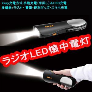 懐中電灯 LEDライト 手回し充電 非常用ライト 災害用ラジオ 携帯電話充電可能 手動/ USB充電...