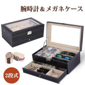 腕時計ケース 6本 サングラスケース 3本 ウォッチケース 収納ボックス 2段式 ウォッチ 眼鏡 アクセサリー カギ付き コレクション 宝石箱 ボックス