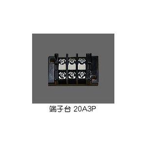 端子台 20A3P 型番T1003 春日電機 第一種電気工事士技能試験練習用材料|jmn-denki